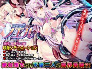 【新着エロゲー】聖光天使ノエル 第5章 拷問アクメ編