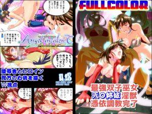 【新着同人】AngelXXincidenT3・淫獣姉妹フルカラー版