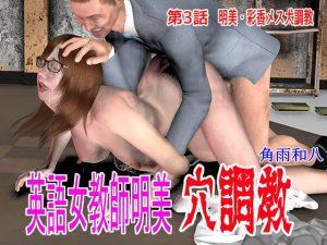 【新着同人】英語女教師明美 穴調教 第3話 明美,彩香メス犬飼育