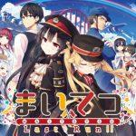 【新着エロゲー】【DLsite限定特典付き】まいてつ Last Run!! & Vocal Collection