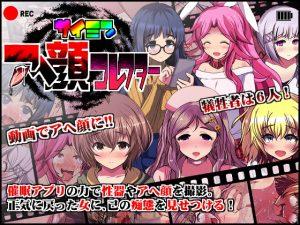 【新着同人ゲーム】催眠アへ顔コレクター