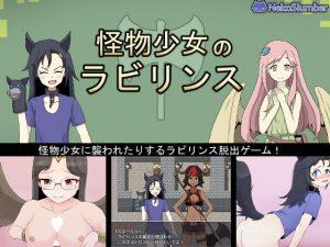 【新着同人ゲーム】怪物少女のラビリンス