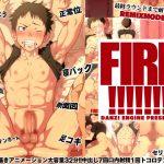 【新着同人ゲーム】FIRE!!!!!!!-シンラ・ドスケベ・バトルセックス-