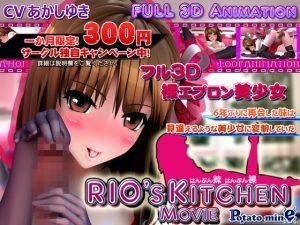【新着同人ゲーム】RIO's KITCHEN -movie-