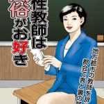 【新着マンガ】女性教師は風俗がお好き