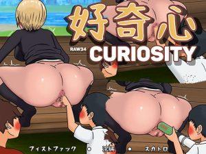 【新着同人ゲーム】好奇心