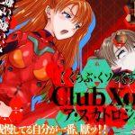【新着同人ゲーム】CLUB XoX〈くらぶ・くソっくす〉~ア・スカトロジィ~
