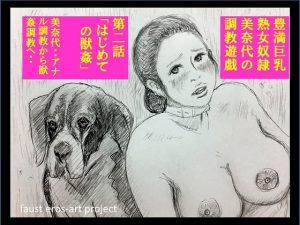 【新着同人誌】豊満巨乳熟女奴隷 美奈代 の調教遊戯 第2話