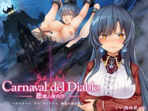 【新着同人ゲーム】Carnaval del Diablo ~悪魔の謝肉祭~