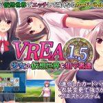 【新着同人ゲーム】VREA1.5 少女の仮想世界を狙う者達