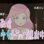 【新着同人ゲーム】生配信・少女トラップ脱出中!