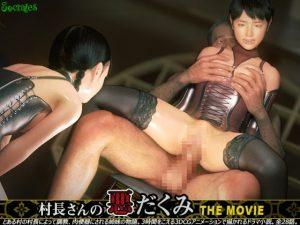 【新着同人ゲーム】村長さんの悪だくみ THE MOVIE