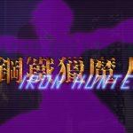 【新着同人ゲーム】鋼鐵獵魔人-IronHunter