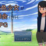 【新着同人ゲーム】褐色少女が都会に行くRPG