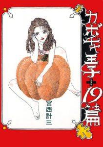【新着マンガ】カボチャ王子+19篇