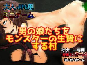 【新着同人ゲーム】男の娘たちをモンスターの生贄にする村~エロRPG風ミニゲーム