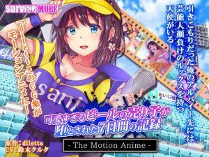 【新着アニメ】可愛すぎるビールの売り子が堕とされた7日間の記録 The Motion Anime