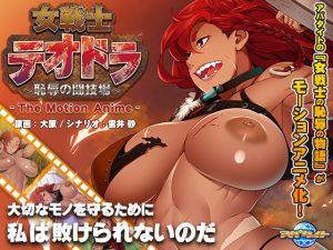 【新着アニメ】女戦士テオドラ ~恥辱の闘技場~ The Motion Anime