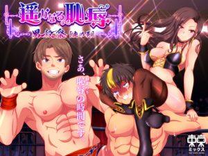 【新着同人ゲーム】遥なる恥辱〜男殺祭篇〜『虎の巻』【MacOS版】