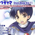 【新着同人誌】リーフティア Story Book Vol.11