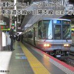 【新着同人ゲーム】鉄道運転シミュレータ 東海道本線・山陽本線