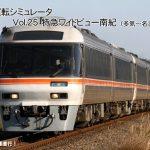 【新着同人ゲーム】鉄道運転シミュレータ 特急ワイドビュー南紀