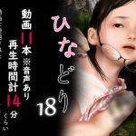 【新着同人ゲーム】痴態画集ひなどり18 動画11本(計14分)