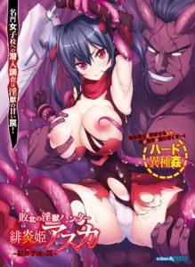 【新着エロゲー】敗北の淫獣ハンター・緋炎姫アスカ 結界学園の罠