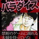 【新着マンガ】痴情のパラダイス 6