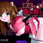 【新着同人ゲーム】服従の魔法戦士 ~リリンセイバーは淫魔のいいなり~ Vol.1