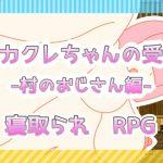 【新着同人ゲーム】メカクレちゃんの受難-村のおじさん編-