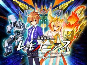 【新着同人ゲーム】多元宇宙のレギオニアス Android版