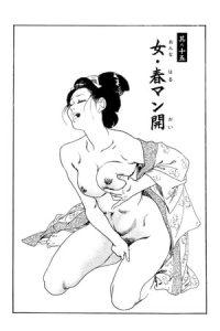 【新着マンガ】女・春マン開(ケン月影傑作選2から)