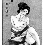 【新着マンガ】女・夢の続き(ケン月影傑作選2から)