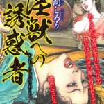 【新着マンガ】Erotic Love Romance 淫獣への誘惑者