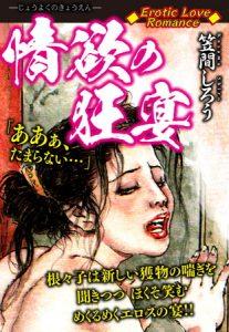 【新着マンガ】Erotic Love Romance 情欲の狂宴