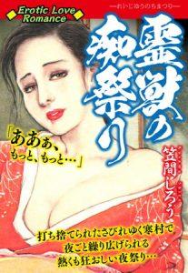 【新着マンガ】Erotic Love Romance 霊獣の痴祭り