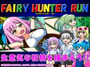 【新着同人ゲーム】FAIRY HUNTER RUN -フェアリーハンター ラン-