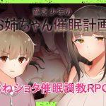 【新着同人ゲーム】貧乏少年のお姉ちゃん催眠計画