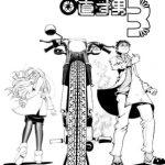 【新着同人誌】モペットを直す男3 湯気増量版