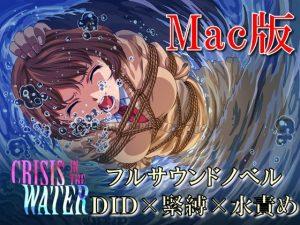 【新着同人ゲーム】クライシス・イン・ザ・ウォーター Mac版