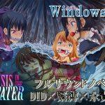 【新着同人ゲーム】クライシス・イン・ザ・ウォーター Windows版