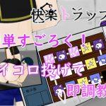 【新着同人ゲーム】快楽トラップ~3日の連続絶頂~