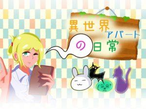 【新着同人ゲーム】異世界アパートの日常