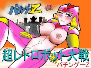 【新着同人誌】超レトロボット大戦 バチングーZ
