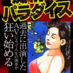 【新着マンガ】痴情のパラダイス 9