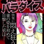 【新着マンガ】痴情のパラダイス 10