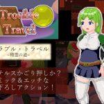 【新着同人ゲーム】トラブル・トラベル ~精霊の道~