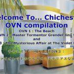 【新着同人ゲーム】チチェスターへようこそ OVN3:ザ バイオレットホテルでのミステリアスな出来事【英語版】