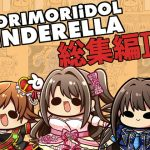 【新着同人誌】MORIMORIiDOL CINDERELLA -総集編2-